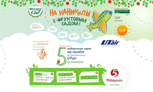 Акция магазина Пятерочка- На каникулы с Фруктовым Садом.