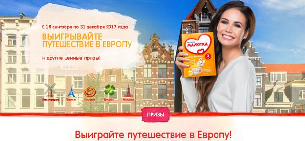 Конкурс приз поездка в европу