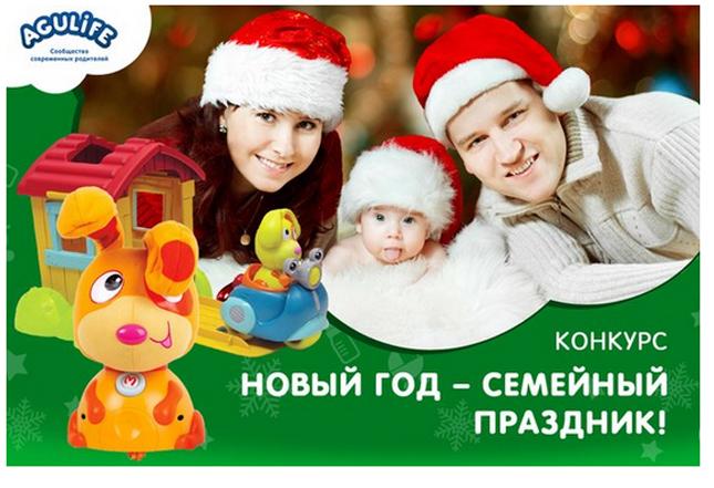 Новогодний семейные конкурсы