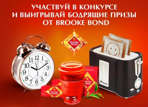 Акция чая Brooke Bond- Бодрый день с Brooke Bond!