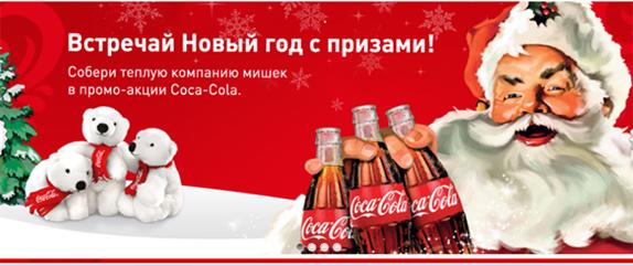 http://promo-akcii.ru/boxod.ru/public_html/wp-content/uploads/coca-cola2.jpg
