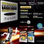 energizer-promo
