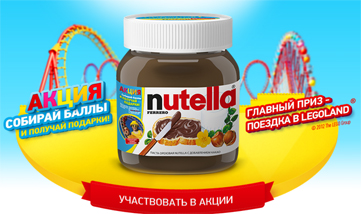http://promo-akcii.ru/boxod.ru/public_html/wp-content/uploads/nutella1.jpg