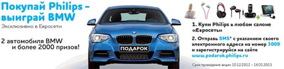 http://promo-akcii.ru/boxod.ru/public_html/wp-content/uploads/philips2.jpg