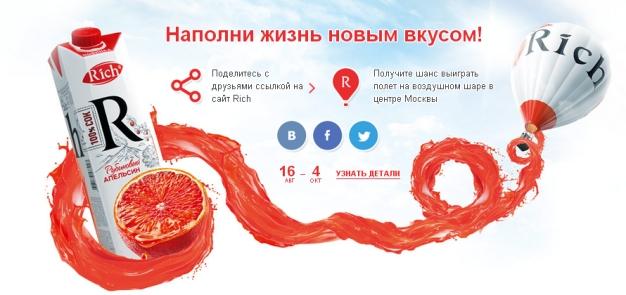 Акция сока Rich- Полеты в центре Москвы!