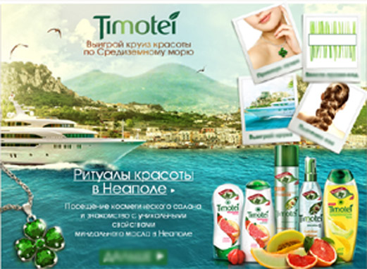 Акция Timotei- Выиграй круиз по Средиземноморью.