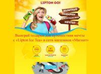 Акция Lipton Ice Tea в Магнит- Выиграй подарки для путешествия мечты с «Lipton Ice Tea» в сети магазинов «Магнит»