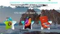 Акция Московский индустриальный банк- Открывай МИР с ПАО «МИнБанк»